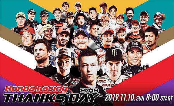 Плакат, посвящённый Honda Racing Thanks Day