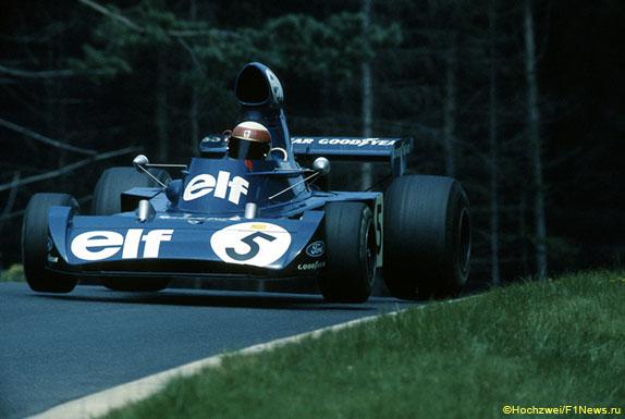 Джеки Стюарт за рулём Tyrrell-Ford 006 на Нюрбургринге, Гран При Германии 1973 года