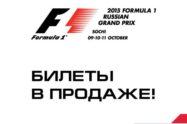 Стартовали продажи билетов на Гран При России