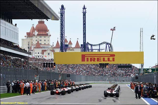 Старт Гран При России
