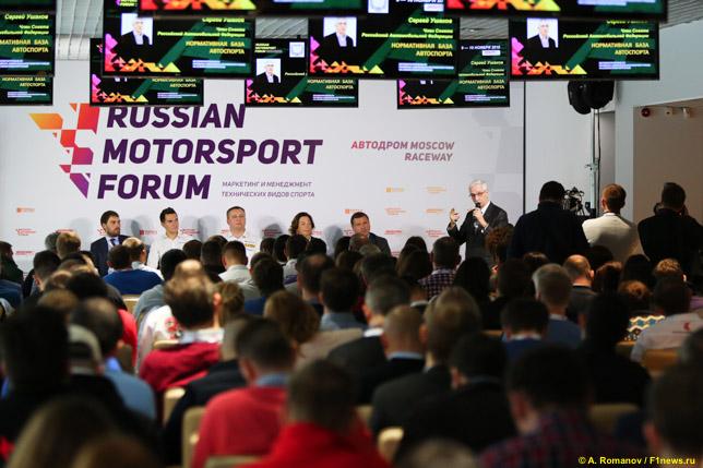 Участники Russian Motorsport Forum