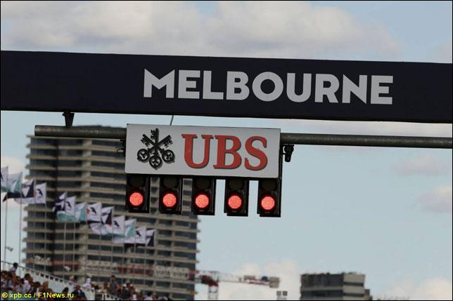 Стартовые огни в Мельбурне