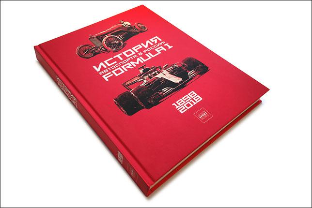 Обложка юбилейного издания об истории автоспорта в России