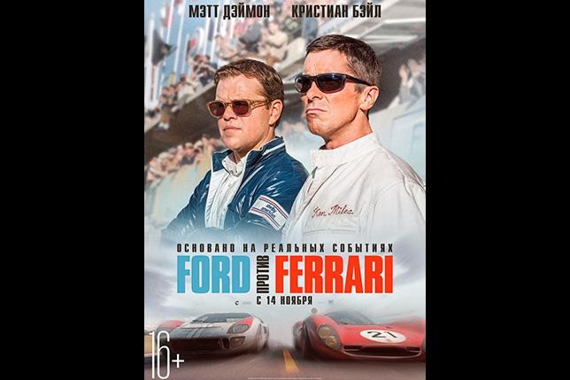 Постер русскоязычной версии фильма «Ford против Ferrari»