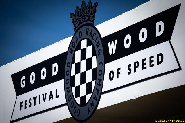 «Фестиваль скорости» в Гудвуде