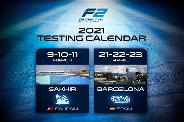 Расписание тестов Формулы 2 и Формулы 3