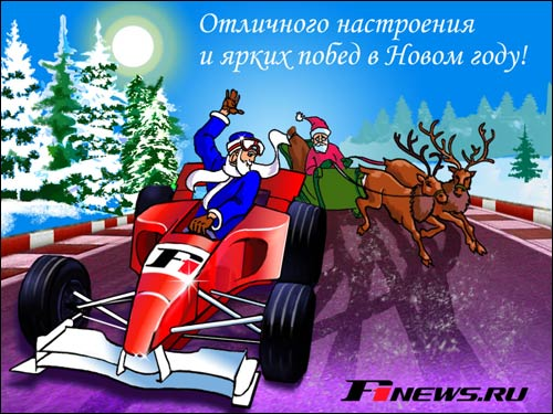 Новогодняя открытка от F1News.Ru