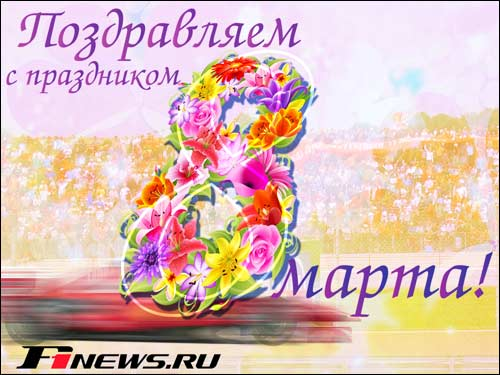 поздравления фигуристкам 8 марта