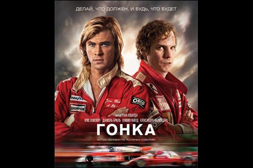 Русскоязычный постер фильма