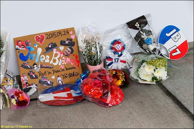 Цветы для Жюля Бьянки в Сузуке