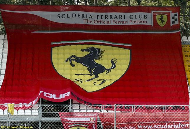 Флаг Ferrari на трибунах в Монце
