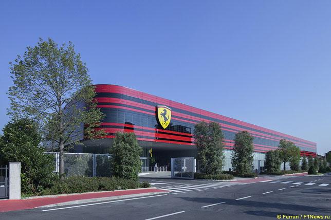 База Ferrari