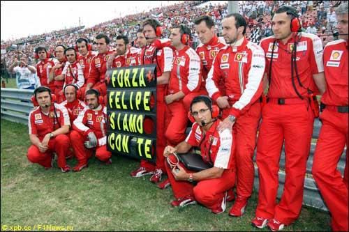 Команда Ferrari во время Гран При Венгрии