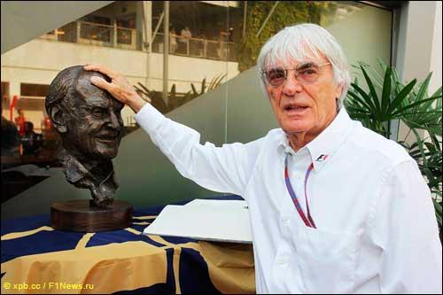 Скульптура Сида Уоткинса и Берни Экклстоун