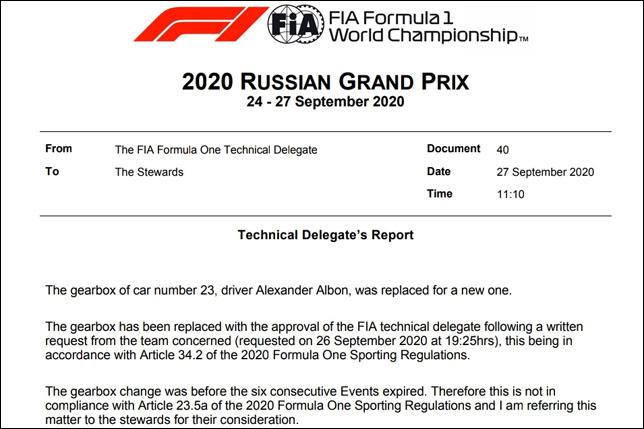 Документ FIA