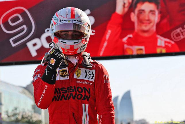 Шарль Леклер –победитель квалификации в Баку