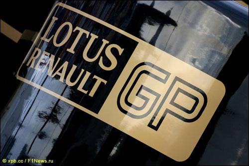 Старый логотип Lotus Renault