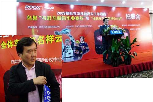 Аукцион в Пекине