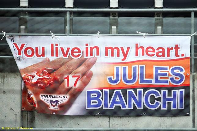 Плакат, посвящённый памяти Жюля Бьянки, на Гран При Японии 2015 года