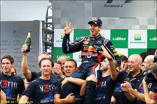 Команда поздравляет Себастьяна Феттеля с победой в чемпионате
