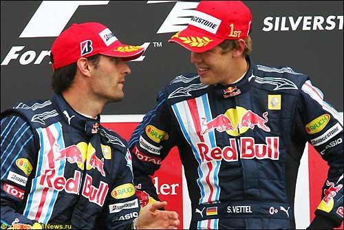Марк Уэббер и Себастьян Феттель на подиуме Гран При Великобритании