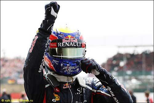 Марк Уэббер - победитель Гран При Великобритании